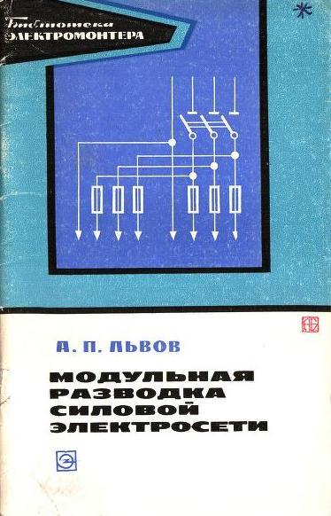 Модульная разводка силовой электросети