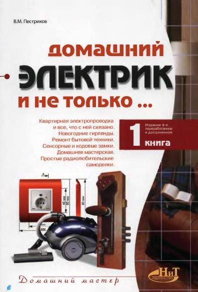 Домашний электрик и не только... книга 1