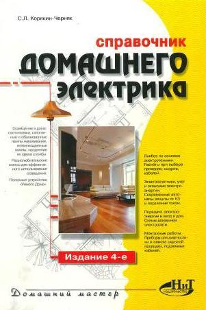 Справочник домашнего электрика, издание 4-е