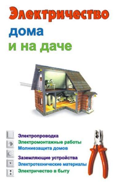 виды электричества: