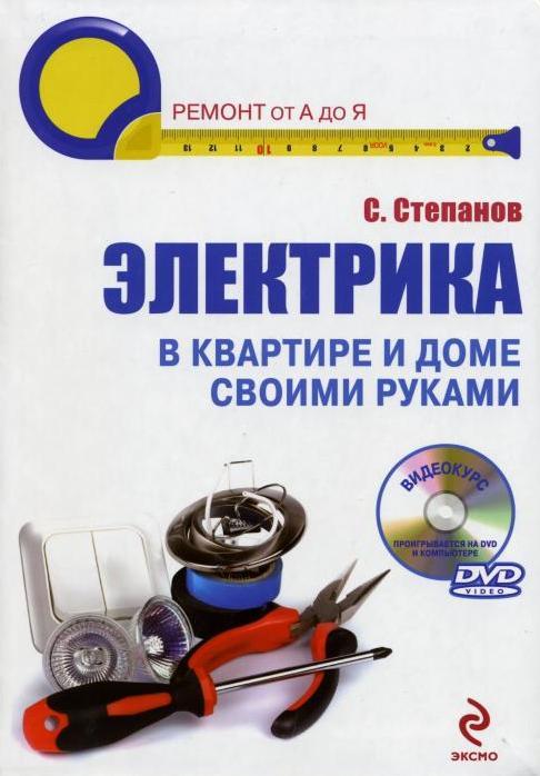 Электрика в квартире и доме своими руками С.Степанов