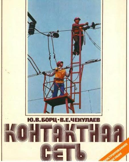 Контактная сеть Борц Ю.В., Чекулаев В.Е.