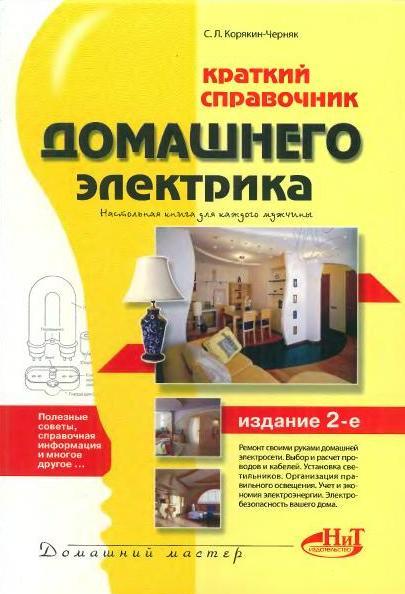 Краткий справочник домашнего электрика, издание 2-е