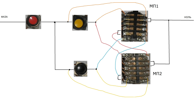 Схема соединения пускателя и две кнопки