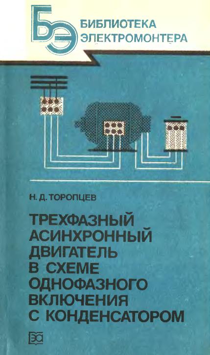 Трехфазный асинхронный двигатель в схеме однофазного включения с конденсатором